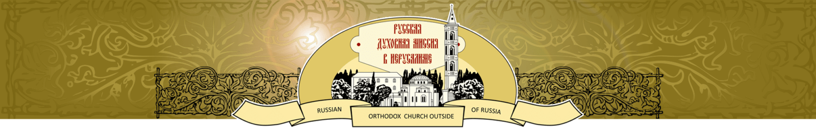 Russian Ecclesiastical Mission  in Jerusalem ROCOR
