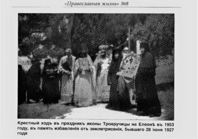 Крестный ход в праздник иконы Троеручицы