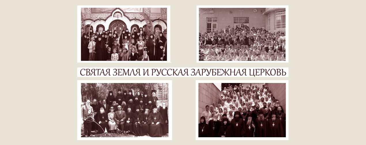 "Коллаж ""Святая земля и Русская Зарубежная Церковь"""